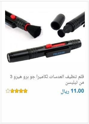 سعر قلم تنظيف العدسات كاميرا جو برو هيرو سوق كوم